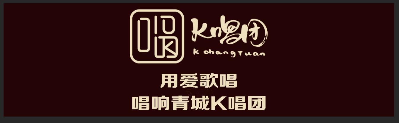 《永远的邓丽君》K唱团--用爱唱响青城