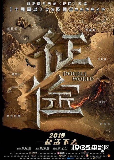 电影《征途》发地图版海报 刘宪华蒋璐霞踏上征途