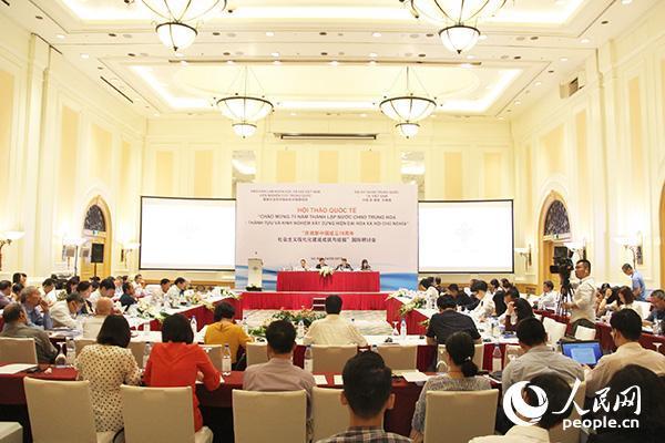 """""""庆祝新中国成立70周年——社会主义现代化建设成就与经验""""研讨会在越南举行"""