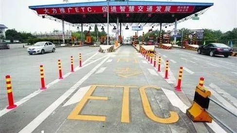 9月30日前河北ETC车道改造完工率将达100%