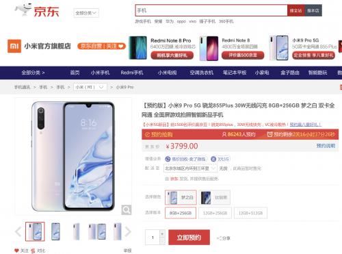 3699元起!小米9Pro5G正式发布,京东天猫有售