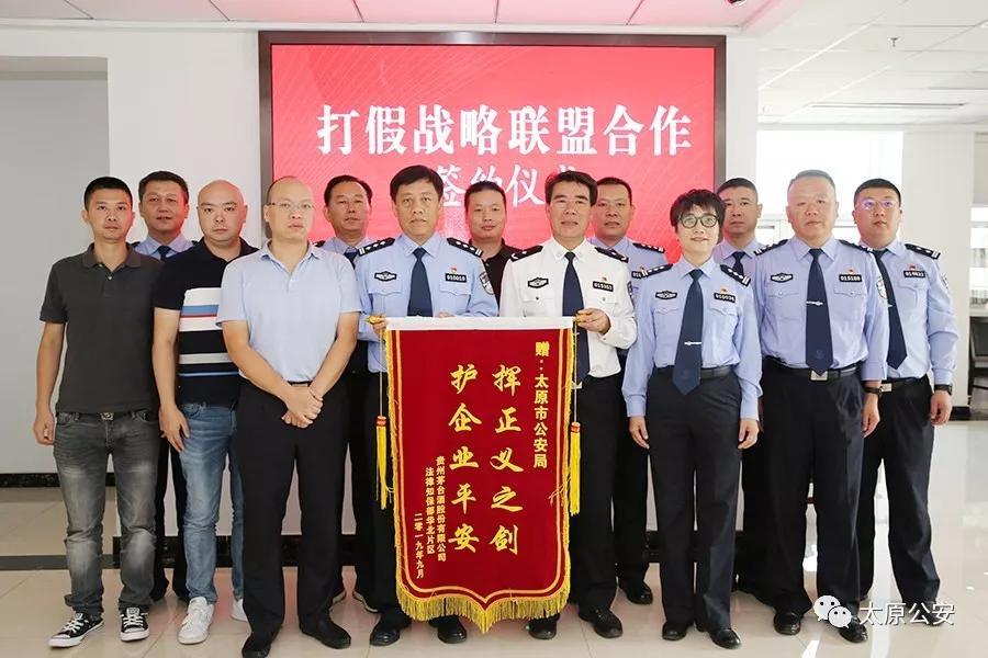 太原警方与茅台集团签署警企打假合作框架协议