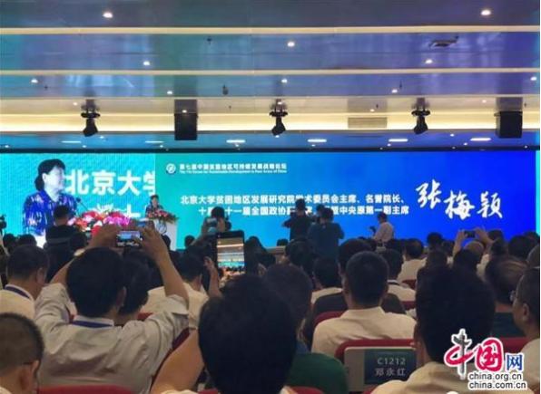 第七届中国贫困地区可持续发展战略论坛召开
