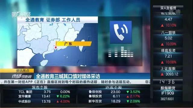 龙虎榜解读(09-16):实力资金1279万元抢筹泰晶科技