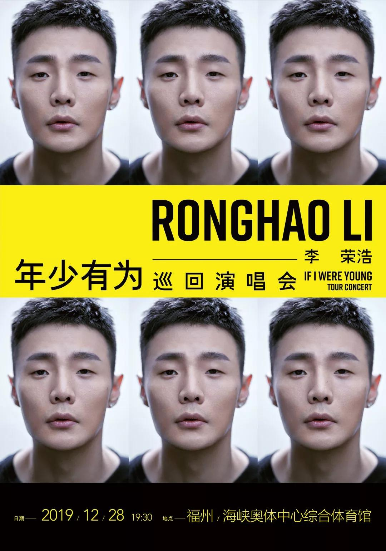 李荣浩首度福州开唱,赴一场「年少有为」,完成这件很帅的事!