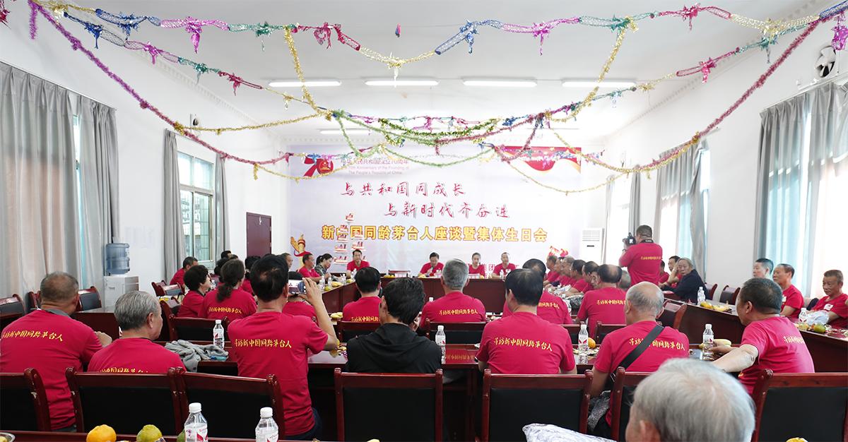 与新中国同成长与新时代齐奋进茅台学院寻访与新中国同龄茅台人