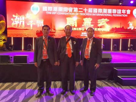 <b>柬潮州会馆、潮汕商会应邀出席国际潮团联谊年会</b>