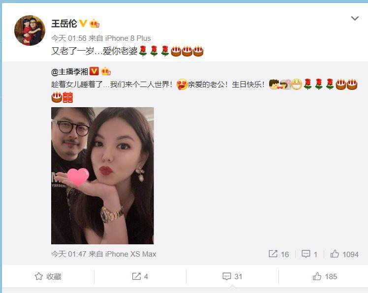 李湘晒合照为老公庆生,胳膊上的名表超抢镜,王岳伦还撞脸黄磊