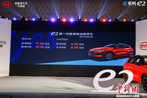 比亚迪e2北京站上市补贴后售8.98万元起