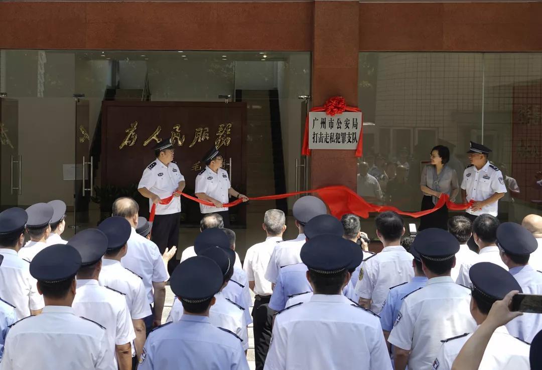广州市公安局打击走私犯罪支队正式揭牌成立