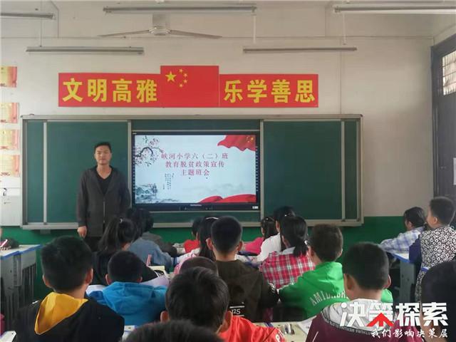 西峡县峡河小学召开2019年秋期教育脱贫政策宣传主题班会