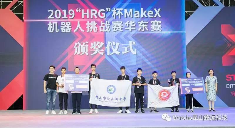 "2019""HRG""杯MakeX机器人挑战赛华东赛"