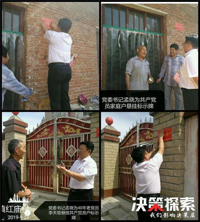 "<b>内乡县岞曲镇:""共产党员户""标识牌让党员""亮相""</b>"