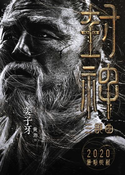 《封神三部曲》45岁黄渤遇72岁姜子牙