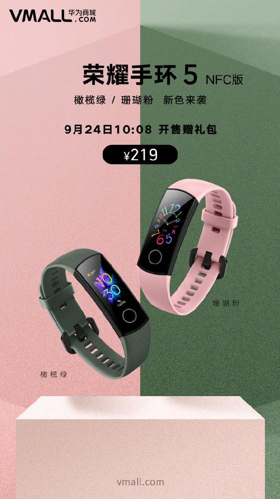 荣耀手环5 NFC版新色开售 颜值更高/可刷公交/219元