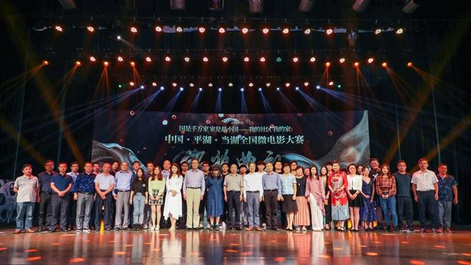 中国·平湖·当湖全国微电影大赛颁奖典礼盛大举行