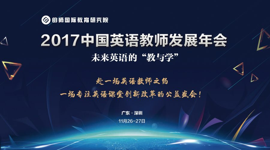 第三届中国英语教师发展大会重磅开启,相信专业的力量