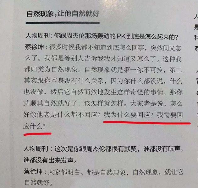 蔡徐坤谈与周杰伦超话PK:我为什么要回应?