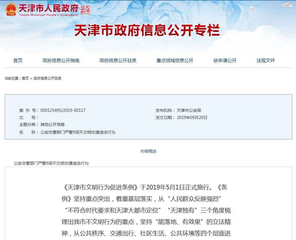<b>天津人,这9项不文明交通违法行为将被严管!罚款……</b>
