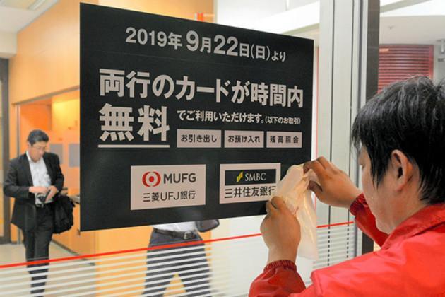 <b>日本银行巨头勒紧裤腰带:共用ATM</b>