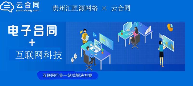 「云合同电子合同平台」贵州汇匠源网络牵手云合同电子合同,为互联网行业提供一站式解决方案