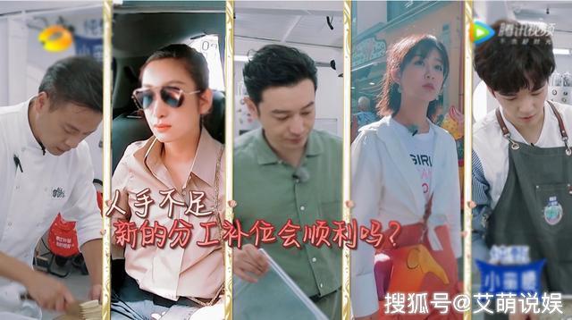 《中餐厅3》中王俊凯走后,秦海璐表现好暖心,反转后好尴尬
