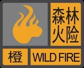 天干物燥!阳江森林火险预警信号由黄色升级为橙色
