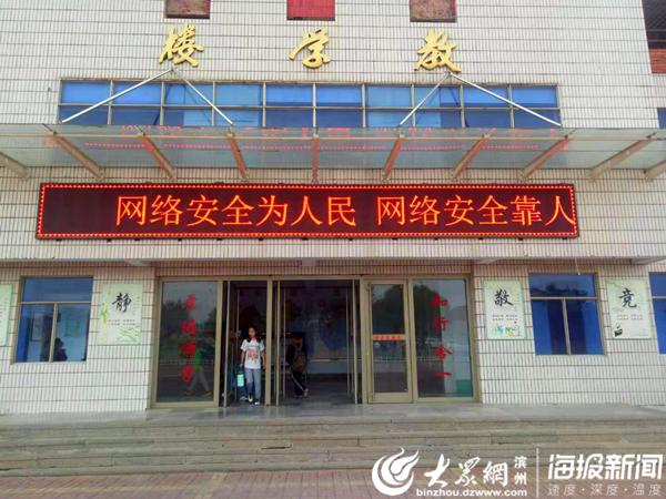 李庄镇扎实开展2019年网络安全周系列宣传活动