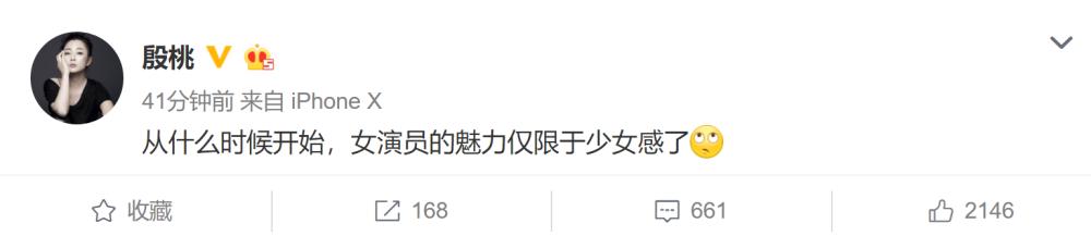 殷桃质疑女演员频繁营业少女感人设,网友们纷纷猜测是在嘲讽唐嫣