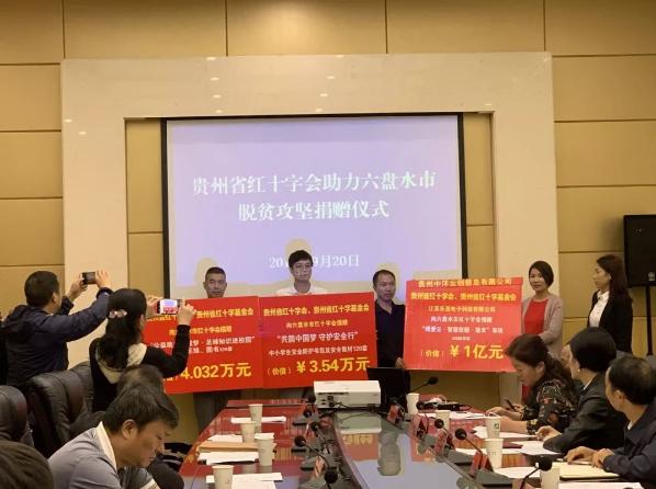 总价值一亿四千多万元!贵州省红十字会助力六盘水市脱贫攻坚