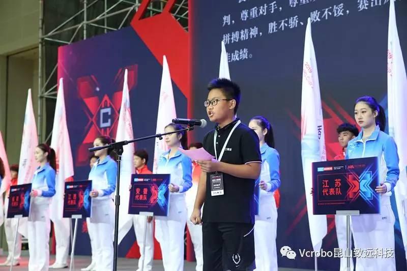 参赛选手代表昆山市玉峰实验小学王铭轩宣誓