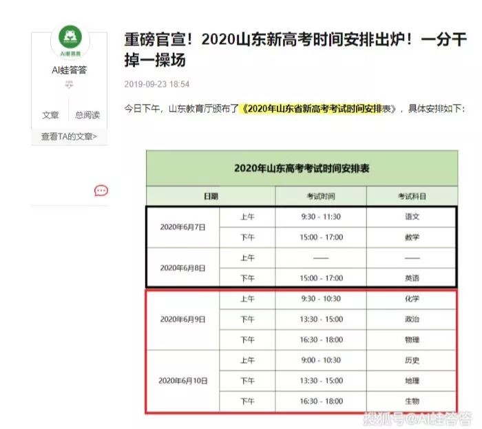 网传山东新高考时间安排不实 具体安排仍在论证