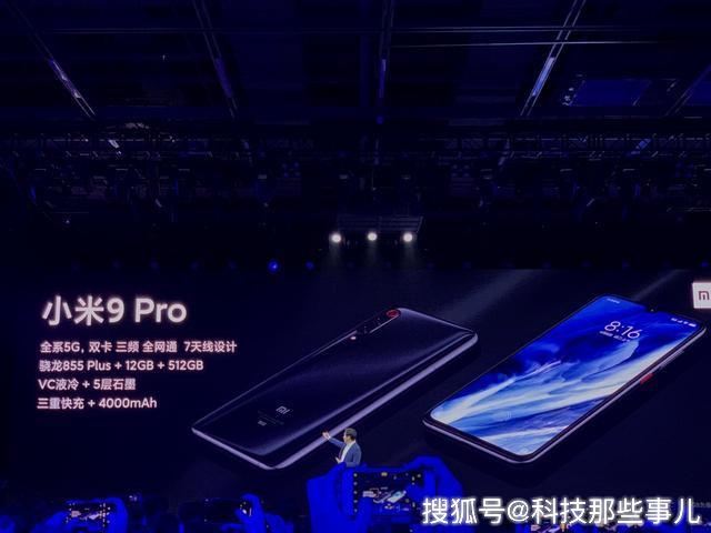 原创 最便宜的5G手机小米9 Pro发布,3699元起售,该有的全都有