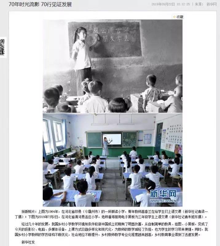 新华社刊发图片,以我县连庄小学为例,报道建国以来乡村教育的发展成就