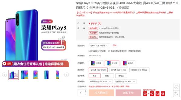 荣耀Play3极光蓝今日正式开售:AI三摄加持999元起