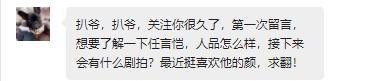【八卦说】肖战时尚感遭质疑?唐嫣被殷桃暗涵?高颜男英年早婚?