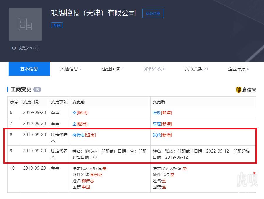 江苏任免一批干部:陈少军任省体育局局长