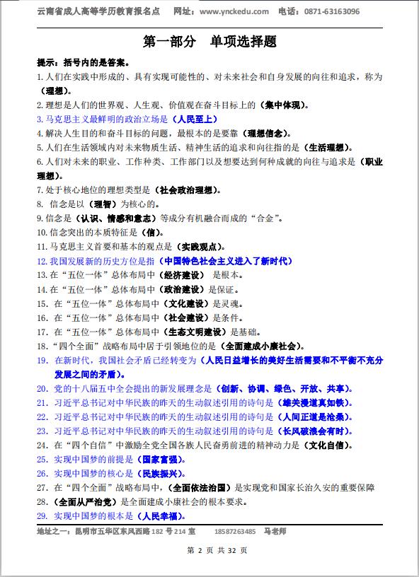 2019年云南成人高考《思想道德修养与法律基础》考试资料