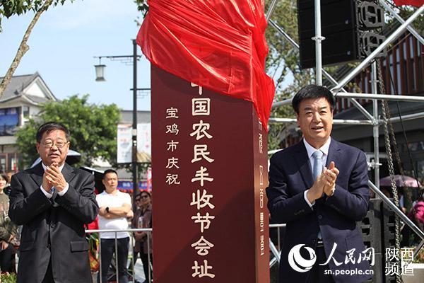 宝鸡举行庆祝农民丰收节活动 表彰时代新农民