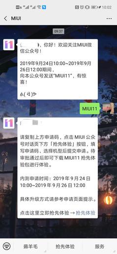 MIUI11开启内测申请多款新老机型可参与赶快来试试