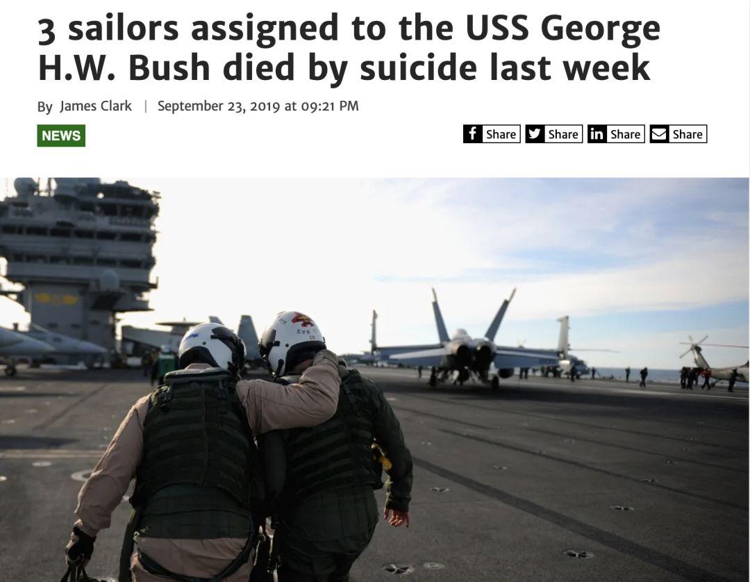 """诡异,美国""""布什""""号航母一周内三人自杀"""