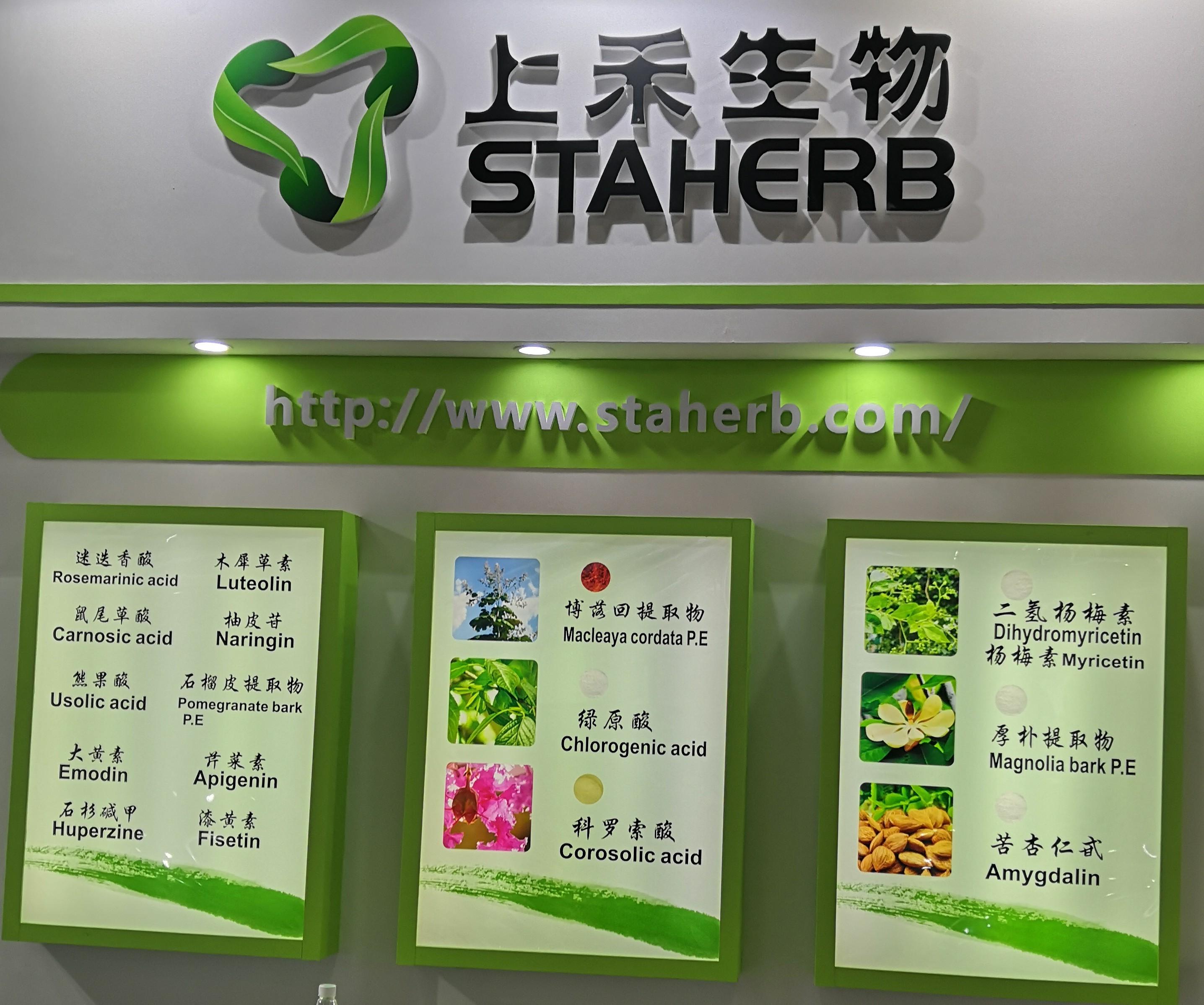 上禾生物--厚朴原料产地里的专业厚朴提取物生产企业