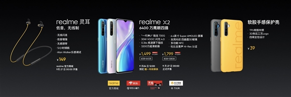<b>realmeX2发布:骁龙730G+NFC1499元起</b>