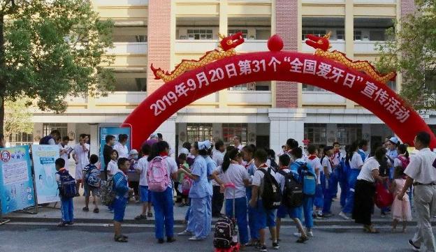 """东乡区开展第三十一个""""全国爱牙日""""宣传活动"""
