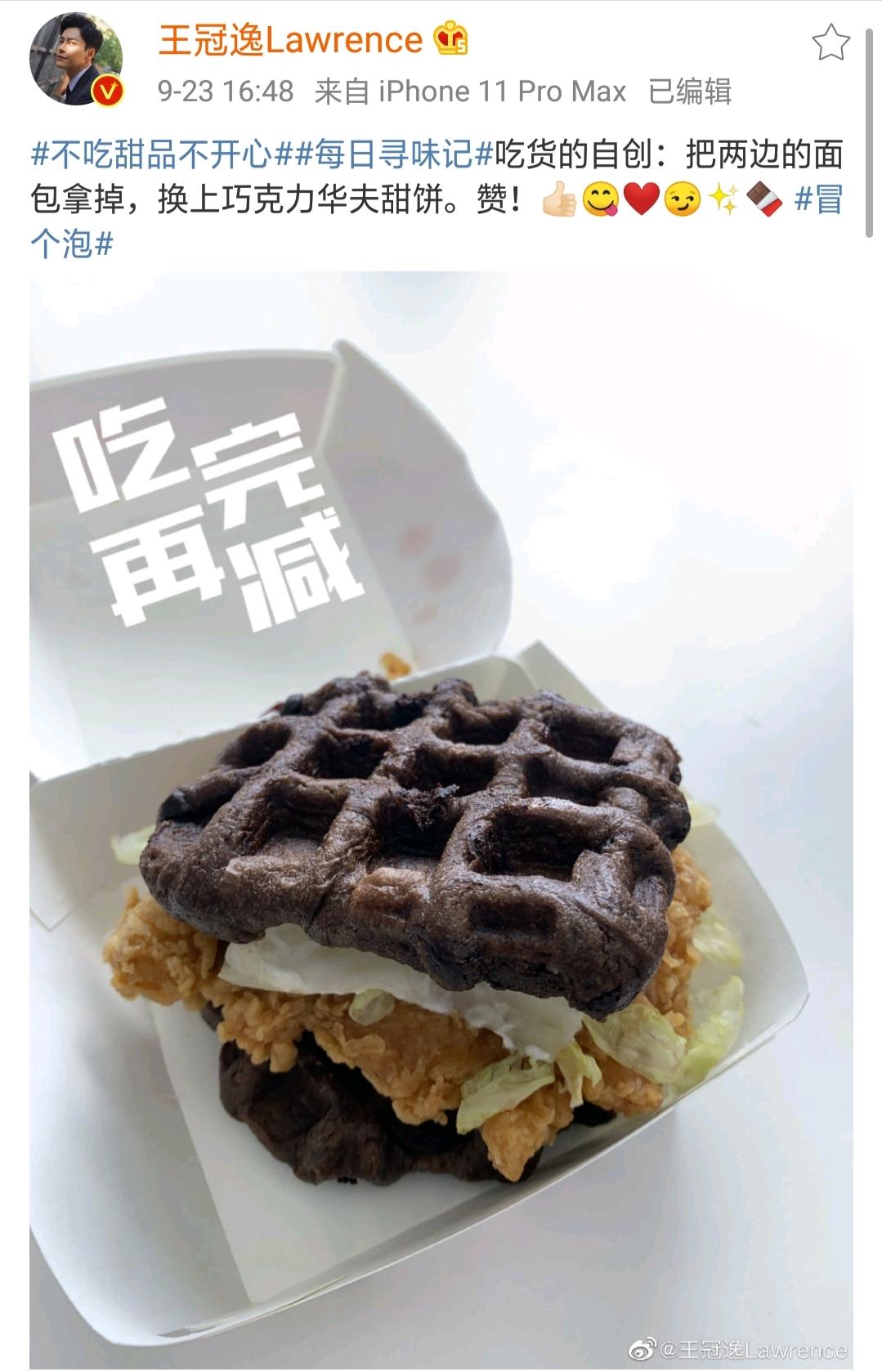 吃货的自创 王冠逸微博晒美食照难抵汉堡诱惑