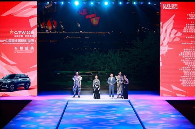 长安汽车跨界玩时尚,CS75PLUS明日时装亮相重庆时尚周