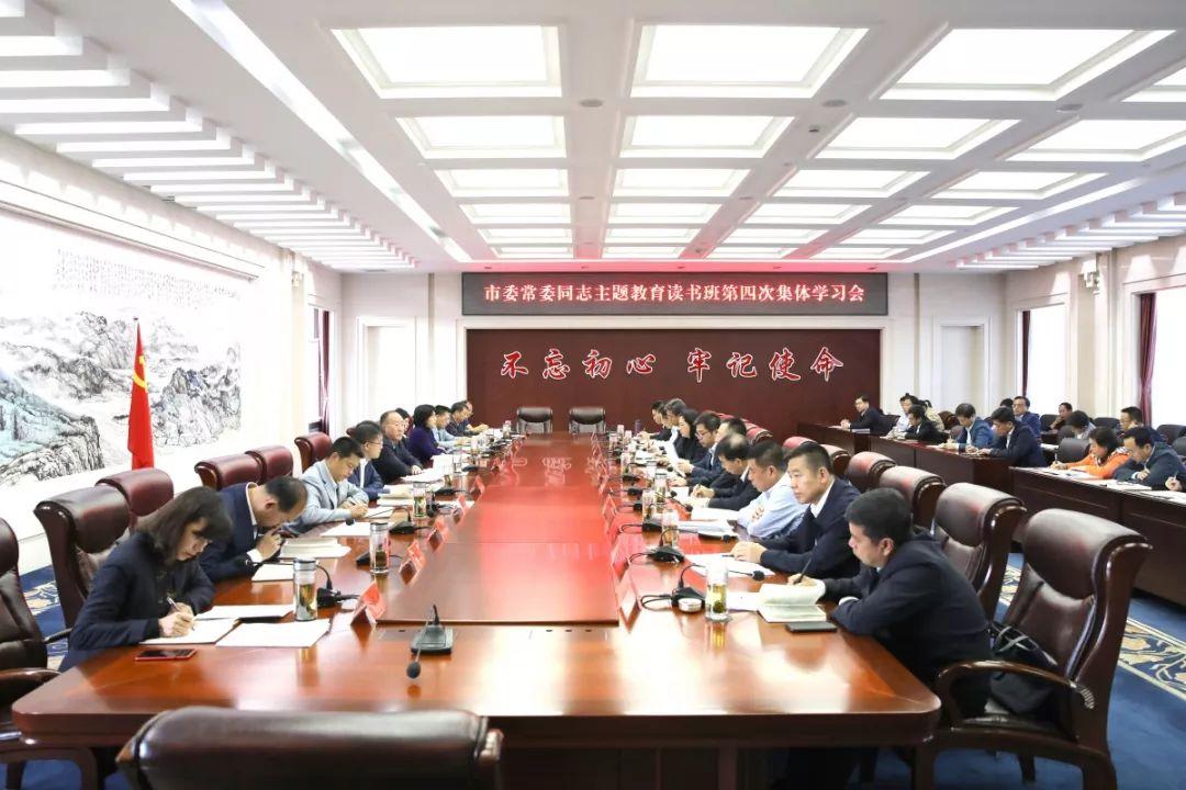 <b>市委常委主题教育读书班召开第四次集体学习会</b>