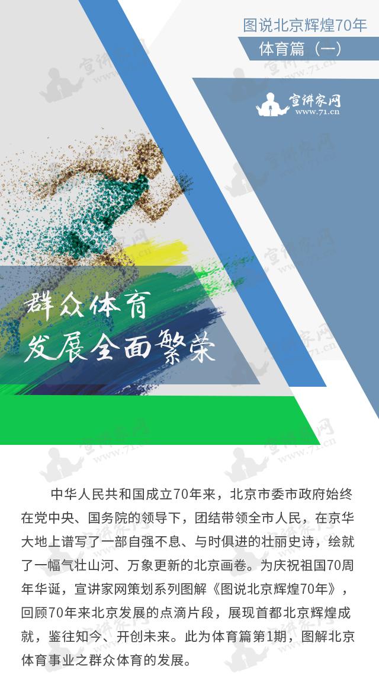 <b>图说北京辉煌70年丨体育篇(一)群众体育发展全面繁荣</b>