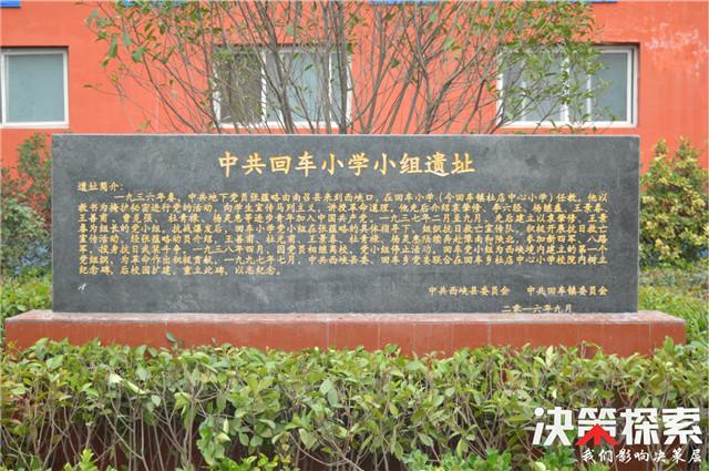 西峡县回车镇:用红色地标重塑精神信仰