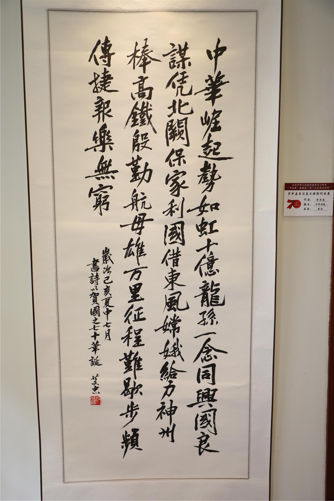 """罗平县""""中国梦劳动美""""暨""""文艺精品创作""""书法美术摄影作品展"""
